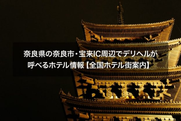 奈良県の奈良市・宝来IC周辺でデリヘルが呼べるホテル情報【全国ホテル街案内】