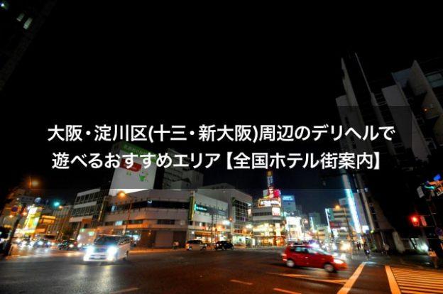 大阪・淀川区(十三・新大阪)周辺のデリヘルで遊べるおすすめエリア【全国ホテル街案内】