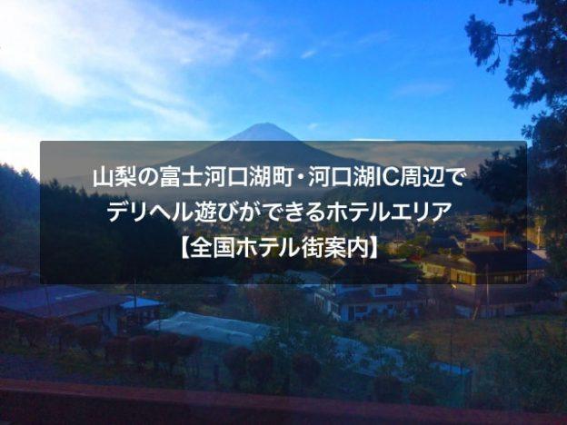 山梨の富士河口湖町・河口湖IC周辺でデリヘル遊びができるホテルエリア【全国ホテル街案内】