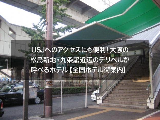 USJへのアクセスにも便利!大阪の松島新地・九条駅近辺のデリヘルが呼べるホテル【全国ホテル街案内】