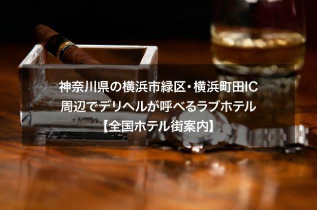 神奈川県の横浜市緑区・横浜町田IC周辺でデリヘルが呼べるラブホテル【全国ホテル街案内】