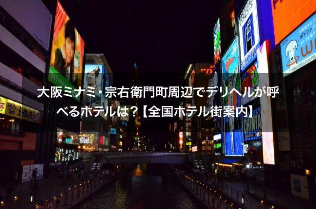 大阪ミナミ・宗右衛門町周辺でデリヘルが呼べるホテルは?【全国ホテル街案内】