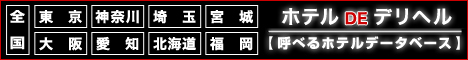 ホテルDEデリヘル 埼玉