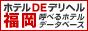 ホテルDEデリヘル 福岡