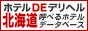 ホテルDEデリヘルIN北海道