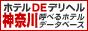 ホテルDEデリヘルIN神奈川