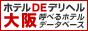 ホテルDEデリヘルIN大阪