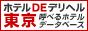 ホテルDEデリヘル 東京