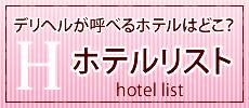 ホテルDEデリヘルIN東京