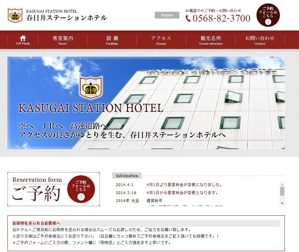 ビジネスホテル エルク春日井   愛知県春日井市
