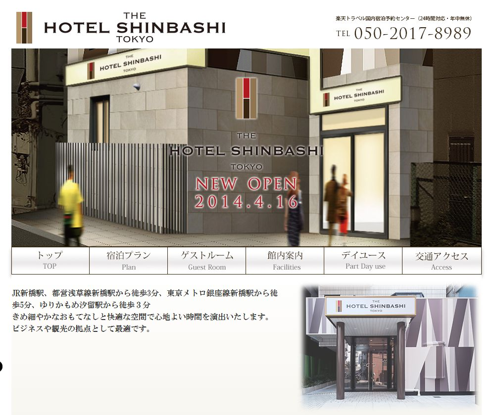 THE HOTEL SHINBASHI