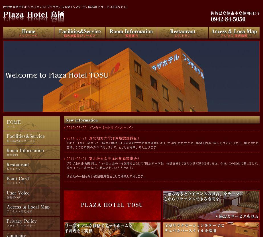 佐賀県の鳥栖市のデリヘルが呼べるホテル・おすすめデリヘル ...