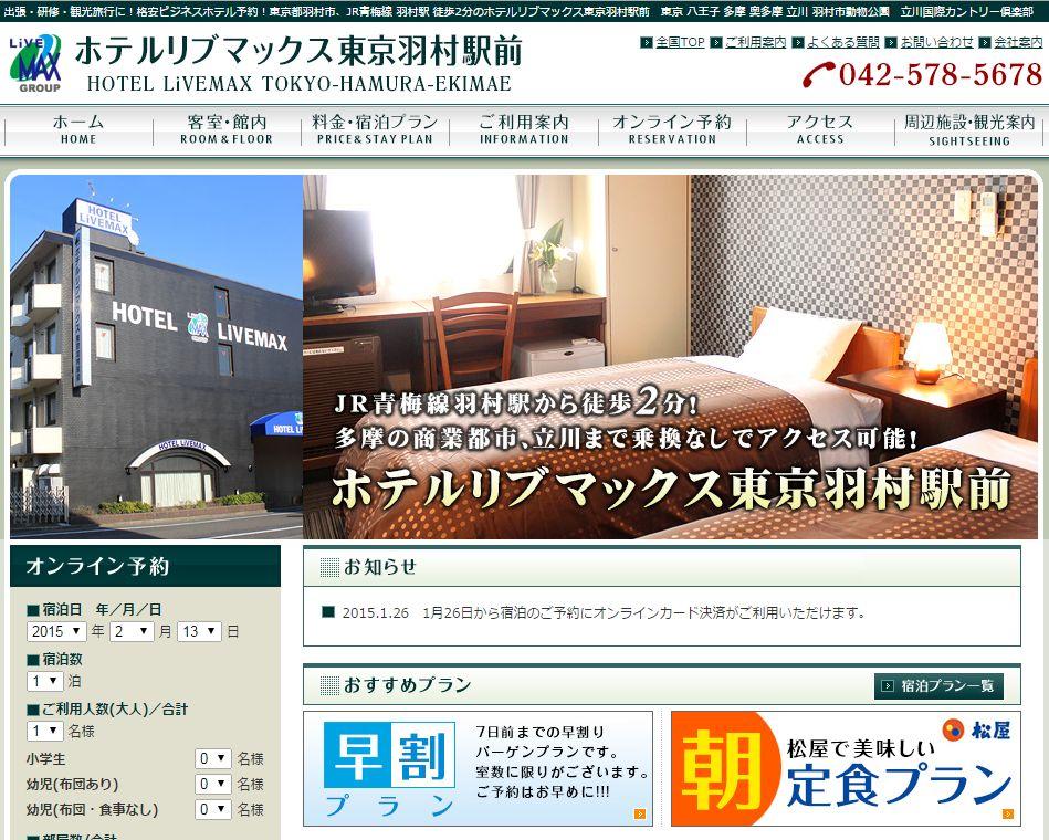 東京都の西東京・東村山のデリヘルが呼べるホテル・おすすめデリヘル ...