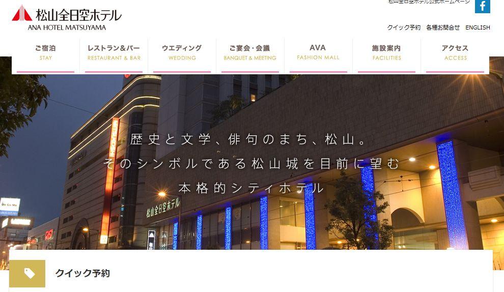 松山市のデリヘルが呼べるホテル・おすすめデリヘル一覧