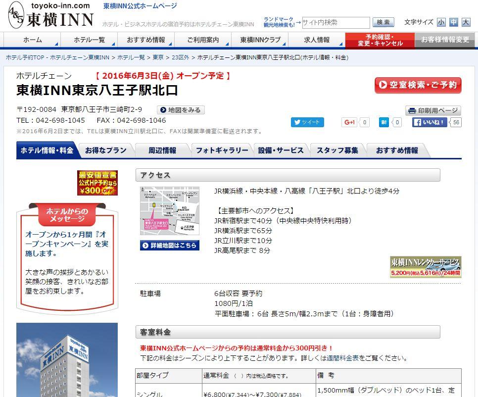 東京都八王子市のコインランドリー一覧 - NAVITIME