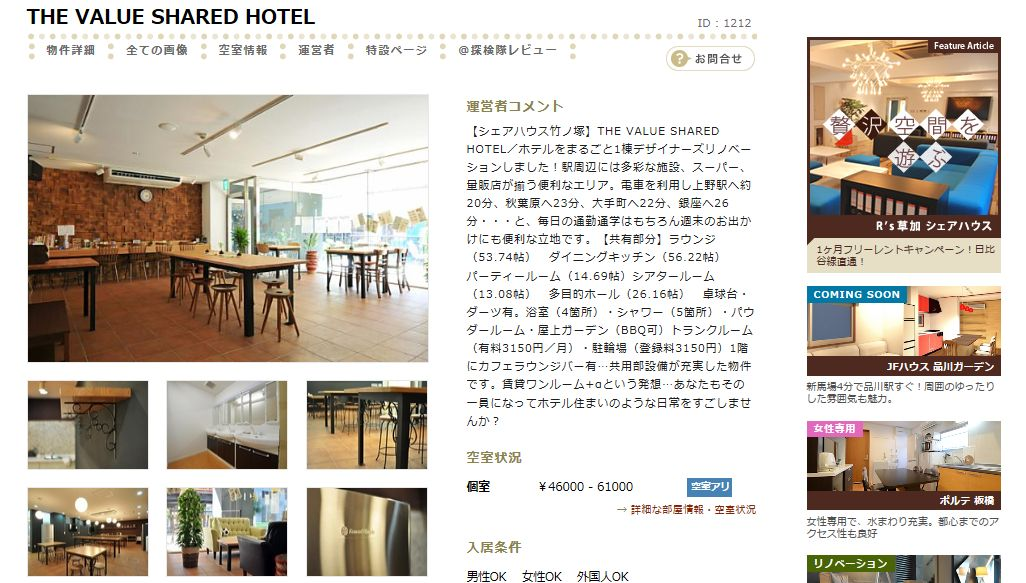 THE VALUE SHARED HOTEL