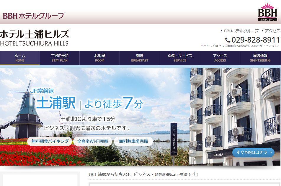 茨城県の土浦市のデリヘルが呼べるホテル・おすすめデリヘル ...