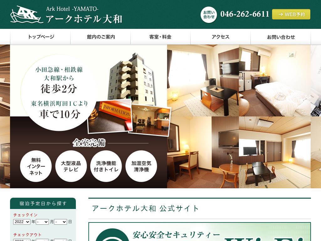 神奈川県の大和市のデリヘルが呼べるホテル・おすすめ ...