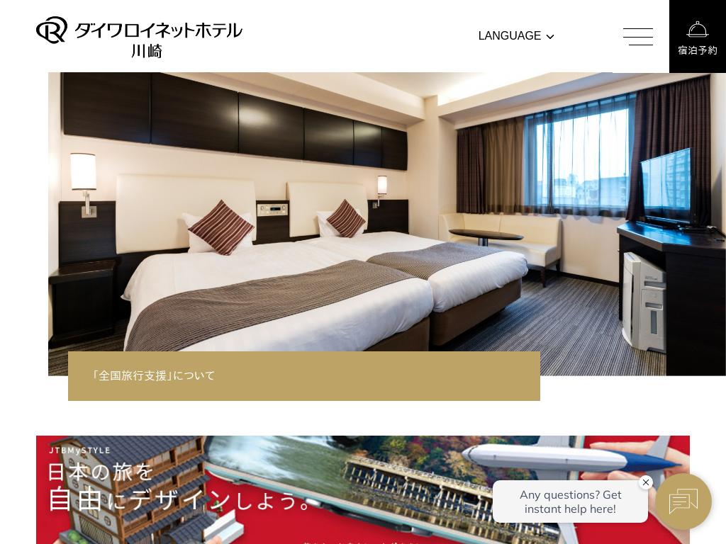 デリヘルが呼べる「ダイワロイネットホテル川崎」の派遣実績 ...
